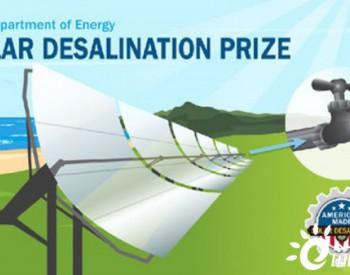 美国能源部将投入900万美元推动太阳能光热海水淡化技术加速创新