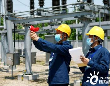 河南宝丰县供电公司:<em>变电站设备</em>特巡保供电