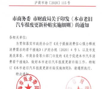 上海市商务委 市财政局关于印发《本市老旧<em>汽车报废</em>更新补贴实施细则》的通知