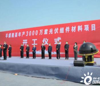 配套产能10GW,<em>平煤</em>隆基年产3000万套光伏组件边框项目开工