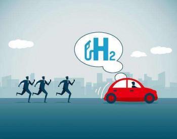 2020年氢能源产业市场现状及发展前景分析 <em>行业</em>风口将至