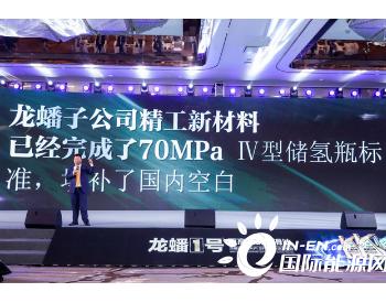 填补中国氢能产业关键空白!<em>龙蟠科技</em>刚刚发布多项战略新品