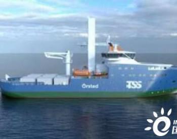 <em>沃旭</em>能源联手台湾船企打造台湾首艘风电运维船