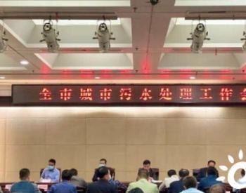 陕西城镇污水处理厂提标改造 西安明年将全部完成