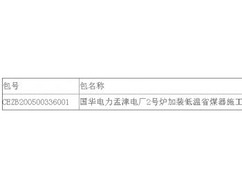 中标|国华电力河南<em>孟津电厂</em>2号炉加装低温省煤器施工公开招标中标结果公告