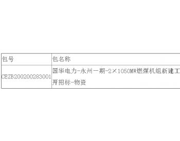 中标|国华电力湖南<em>永州电厂</em>带式输送机采购公开招标中标结果公告