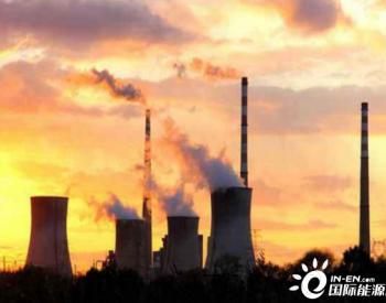 新建燃煤电厂项目仅33个,已经没有纯发电项目了!必须热电联产!