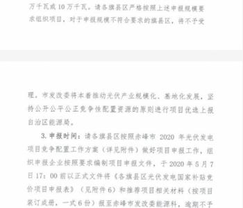 内蒙古赤峰市发改委关于2020年风电、<em>光伏</em>发电项目建设有关事项的通知