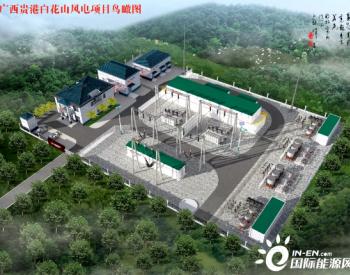 国电广西贵港白花山80MW兆瓦风电项目即将竣工投产
