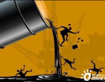 原油正酝酿史诗级反弹 油价很快重回35美元?