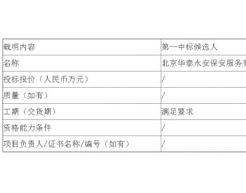 中标|四川大渡河双江口<em>水电站</em>枢纽<em>工程</em>施工区封闭管理服务公开招标中标候选人公示