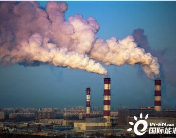 2019年欧盟<em>碳</em>市场<em>排放</em>量下降8.7%