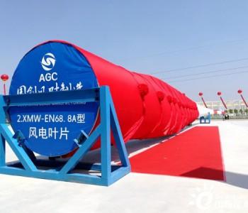 68.8米风电叶片在<em>山东</em>惠民县成功下线