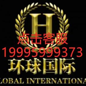 环球国际客服-1999-5999-373