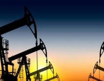 EOG能源Q1净利润同比减半 全年<em>石油</em>产量目标下调15%