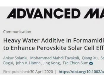 独辟蹊径!南洋理工发现重水在<em>钙钛矿太阳能电池</em>中的妙用