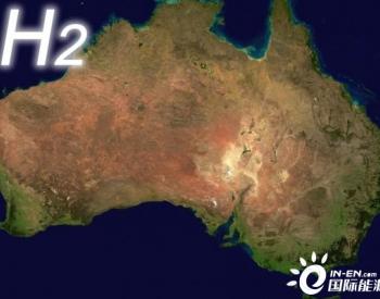 澳大利亚启动3亿美元的氢项目基金