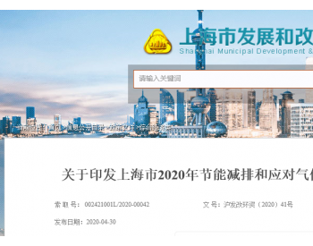 2020年新增光伏装机200MW!<em>上海发改委</em>发布2020年节能减排和应对气候变化重点工作安排