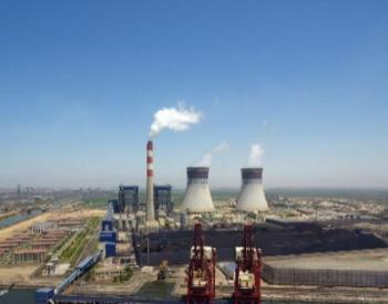 <em>卡西姆电站</em>2020年度发电量突破30亿度