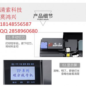 硕方TP60i线号机切刀配件故障维修