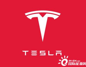"""特斯拉申请<em>新</em>的电池专利 马斯克:""""这种电池远比听上去重要"""""""