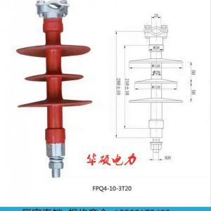 复合绝缘子FPQ4-10-3T20华硕厂家供应