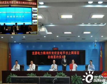 龙源<em>电力</em>拟于<em>黑龙江</em>省鹤岗市建设500MW光伏平价项目