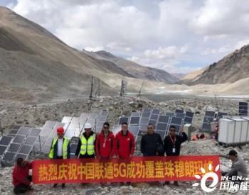 5G网络已覆盖珠峰 采用太阳能发电系统供电