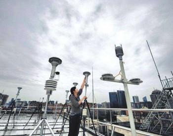 河北公开通报2020年一季度污染源自动监控设备运维情况