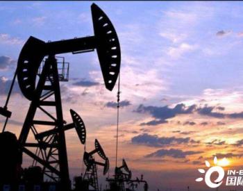 俄罗斯将迅速下调产油量 将完全履行<em>OPEC+减产</em>承诺