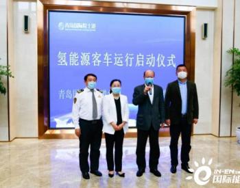 交运集团氢<em>能源</em>客车与<em>山东</em>青岛国际院士港携手打造城市交通生态圈