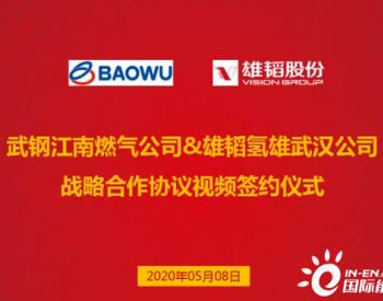 <em>雄韬氢雄</em>与武钢江南燃气达成战略合作 共建氢能联合开发中心