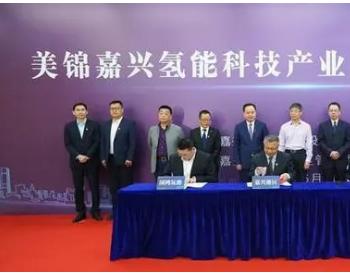 美锦能源浙江嘉兴百亿氢能产业园启动