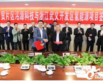 洺源科技氢能项目正式落户浙江武义,首批89台燃料电池动力<em>客车</em>投入运营