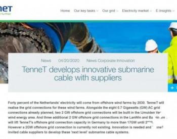 东方电缆科研合作迈向<em>全球</em>,助力<em>全球</em>能源互联