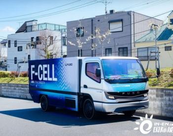 全球掀氢能热潮,重塑科技助力日本三菱扶桑打造氢能货车
