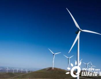 独家翻译 <em>特朗普</em>将通过调整补贴支持风电发展