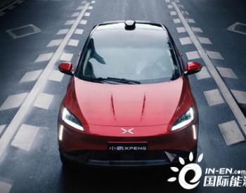 <em>小鹏</em>汽车回应8月销量下滑:车型交替影响销量 9月将好转