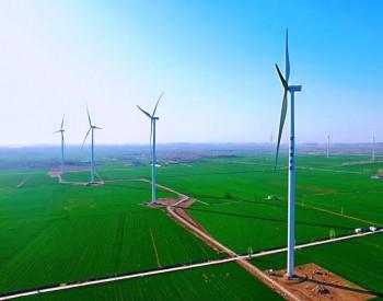 新疆2020年风电规划:重点建设4GW存量风电项目