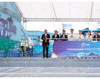 长江流域首艘千吨级纯电动货船<em>试航</em> 开启清洁能源替代新篇章