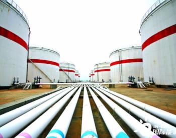 广东石油发布指导书规范油库作业标准