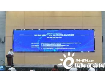 全国第4!<em>广东</em>广州开发区<em>氢能源产业</em>园专利申请量51件