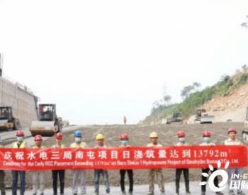 老挝<em>南屯1水电站</em>日浇筑量达到13792立方米