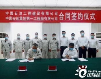 中国安能第一工程局签约中<em>石油化工</em>项目
