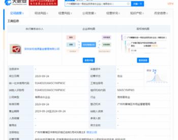 <em>小鹏</em>汽车斥资3亿元成立创投基金