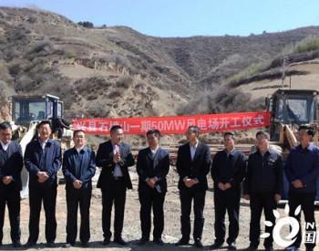 山西兴县石楼山一期50MW风电场<em>监理项目</em>开工建设