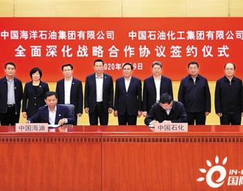 中国石化与中国海油签署全面深化战略合作协议
