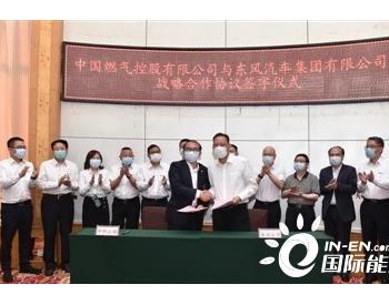 东风<em>汽车</em>与中国燃气签署战略合作协议 将在<em>汽车</em>销售等领域展开合作