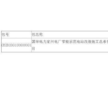 中标|国华电力河北<em>定州电厂</em>节能示范电站改造施工总承包项目中标结果公告