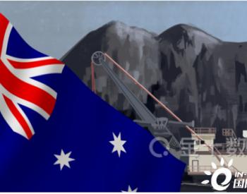 大量煤矿或关闭,澳大利亚又寄望<em>中国</em>市场!我国部分<em>港口</em>配额用尽